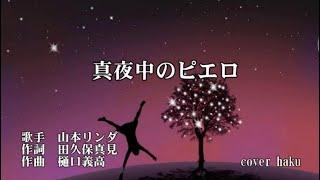初めて山本リンダさんの曲を歌ってみました。ちょっとリンダさんのイメ...