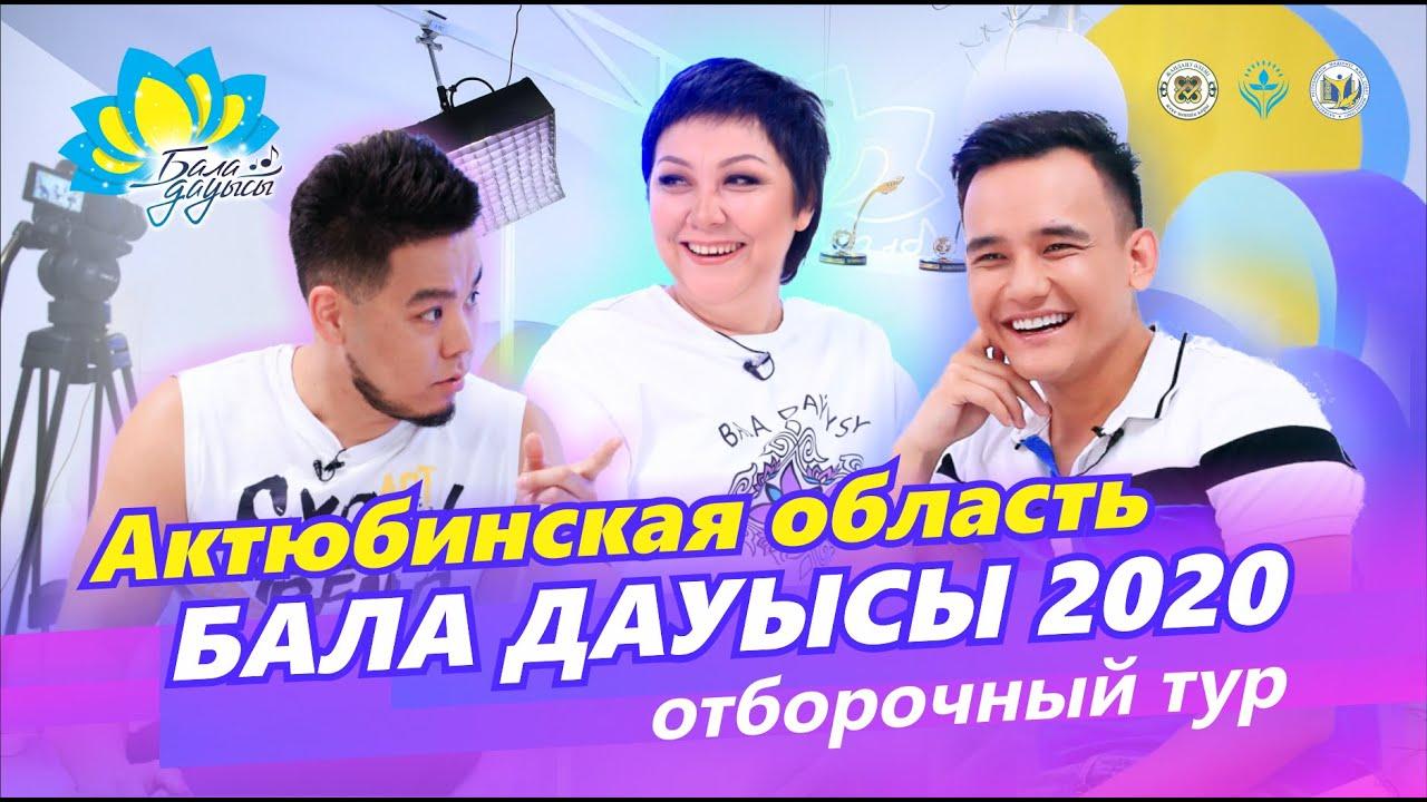 """Алия Назарбаева. """"Жандану әлемі"""". """"Бала дауысы"""" - 2020. Ақтөбе облысы."""