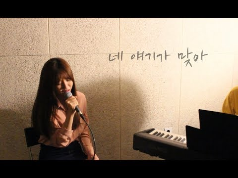 All of my life cover - 다혜