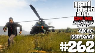 Стелс-вертолёт ( Akula ) - Grand Theft Auto Online #262 [The Doomsday Heist]