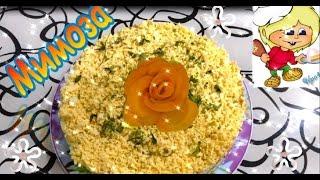 Кулинария. Салат Мимоза - видеорецепт.(Сегодня готовим очень простой и вкусный салат