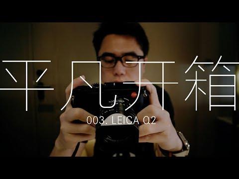 平凡开箱 003: 徕卡 Leica Q2