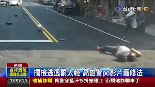 攔檢逃逸罰太輕高雄警po影片籲修法