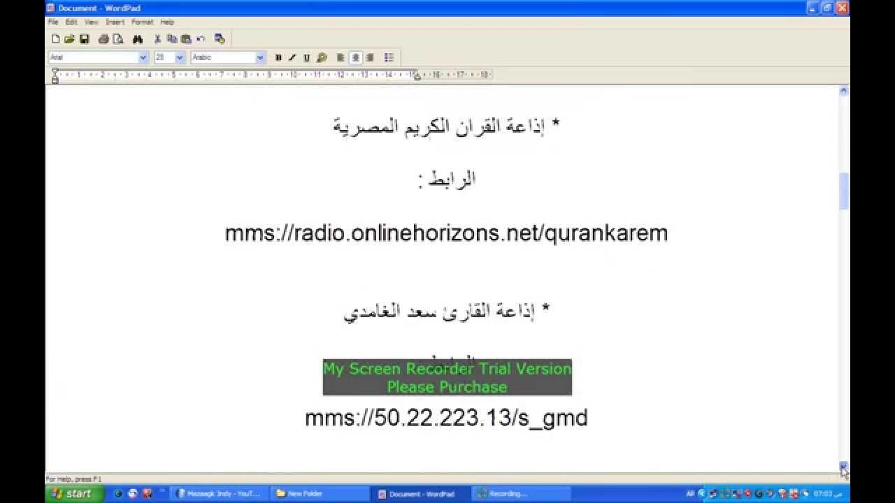 حصريا طريقة تشغيل إذاعة القرآن الكريم على سطح المكتب لكافة
