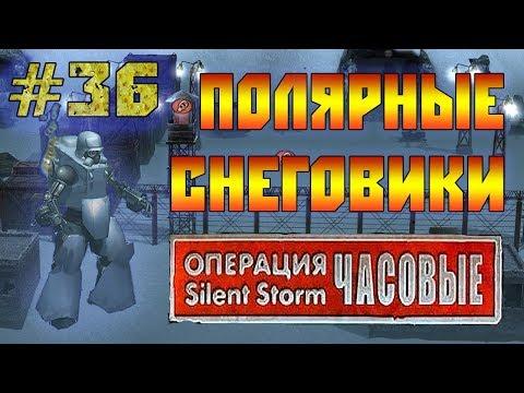 Операция Silent Storm: Часовые /с модом REDESIGNED/ (Серия 36) Операция Наследие
