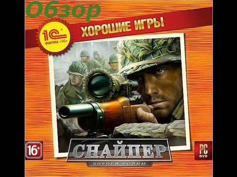 Прохождение Снайпер: Дороги войны миссия # 10 - Последний рывок (финал)