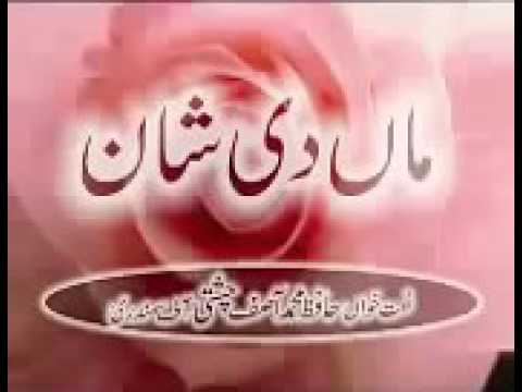 Maa Ki Shan Latest Naat HD Full Naat Free Download MP4