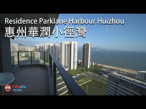 惠州華潤小徑灣海景房 Seaview Apartment Residence Parklane Harbour Huizhou