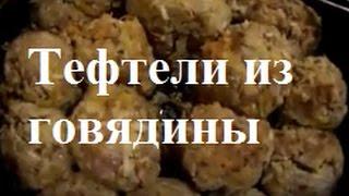 Тефтели из говядины. Говяжье наслаждение. Как приготовить тефтели.  #Тефтели