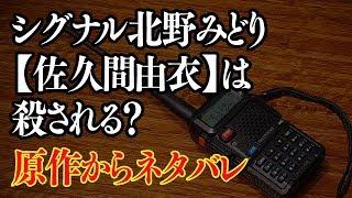 フジテレビの火曜ドラマ「シグナル 長期未解決事件捜査班」。人気韓流ド...