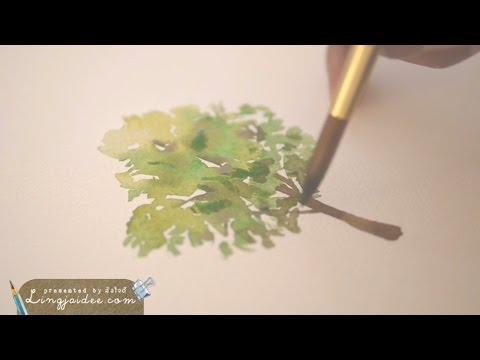 สอนวาดสีน้ำแบบเข้าใจง่าย ตอนวาดต้นไม้