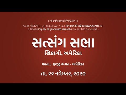Vachanamrut Gadhada Pratham 56 || વચનામૃત કથા || Lalji Maharaj - Vadtal