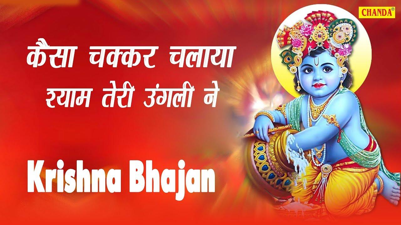 kaisa chakkar chalaya re shyam teri ungli ne mp3 song