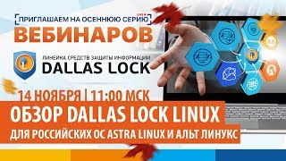 Вебинар «Обзор Dallas Lock Linux для российских ОС Astra Linux и Альт Линукс» от 14 ноября 2018 г.