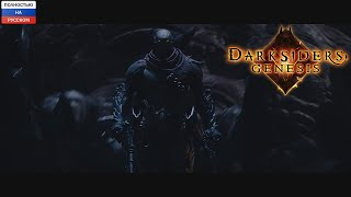 Darksiders Genesis - «Не один». Дублированный трейлер.