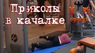 Приколы в качалке / fun in the gym