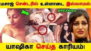 மசாஜ் சென்டரில் உள்ளாடை இல்லாமல் யாஷிகா செய்த காரியம்! | Tamil Cinema