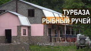 видео Турбазы Кабардино-Балкарской Республики