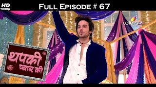 Thapki Pyar Ki - 10th August 2015 - थपकी प्यार की - Full Episode (HD)