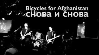 Bicycles for Afghanistan - Снова и снова (live @ 16 Тонн)