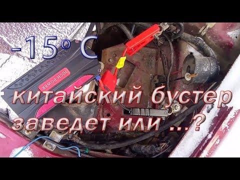 Видео обзор пускового бустера (джампера) из китая - резвый старт!