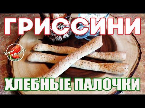 Съедаются моментально / Гриссини / Итальянские хлебные палочки