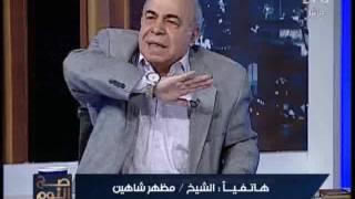 الشيخ مظهر شاهين : يجب تحديد الفتوى لــ المتخصصين بالازهر الشريف فقط