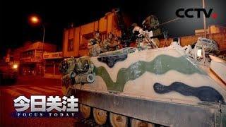 《今日关注》 20191011 土耳其地空武力持续推进 美威胁要土付出巨大代价!| CCTV中文国际