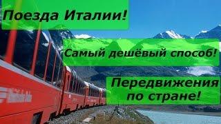 Железнодорожное сообщение Италии! Самые бюджетные поезда!