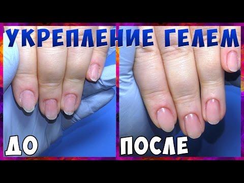 Укрепление ногтей однофазным гелем