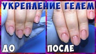 ❤Укрепление ногтей гелем❤