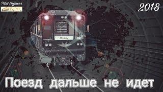 Поезд дальше не идет (2018) короткометражный фильм про метро Trainz Movie about subway