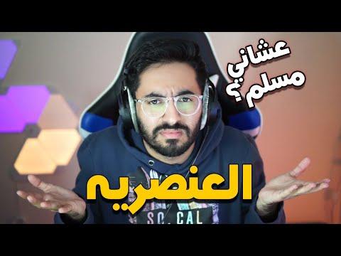 قصة العنصريه بأمريكا ( عشاني مسلم؟😡)