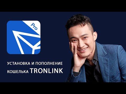 Как установить и пополнить TronLink