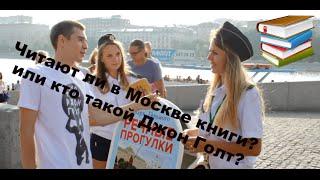 Читают ли в Москве книги? или Кто такой Джон Голт?
