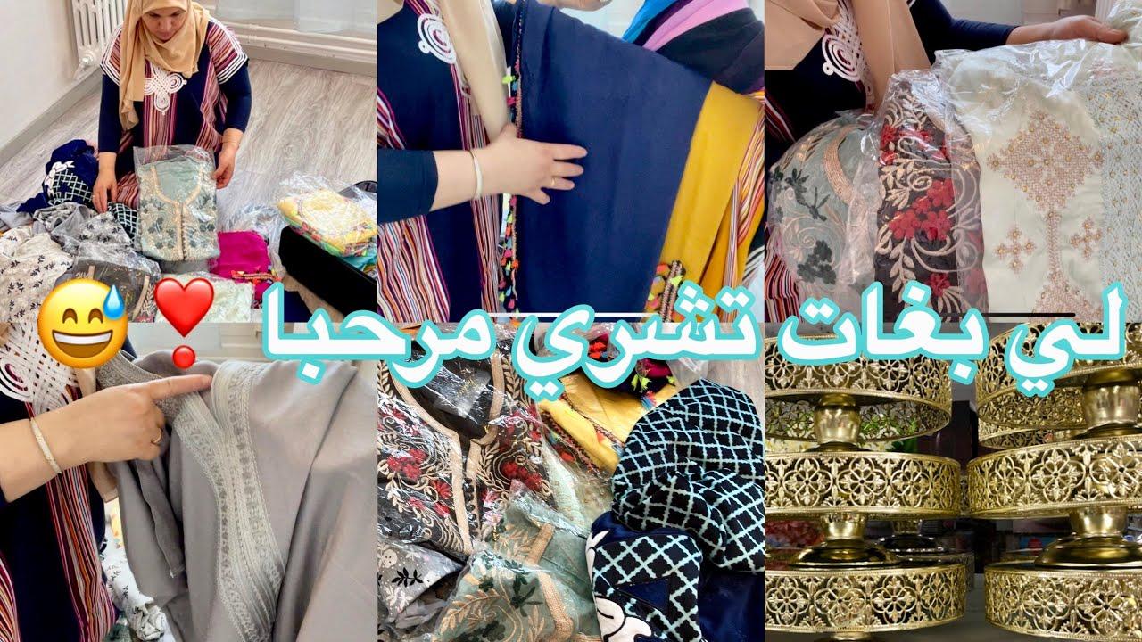 شنو جبت معيا /مشترياتي من المغرب/شروط الرجوع من المغرب الى فرنسا#نصيحة مني لكل مسافر/ردو بالكم❣️
