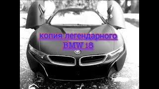 BMW i 8 ТОЧНАЯ КОПИЯ 1:1 (original стоит 12.000.000 миллионов рублей