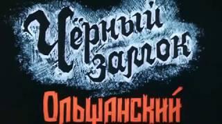Черный замок Ольшанский. 1 серия (1984). Исторический приключенческий фильм | Золотая коллекция