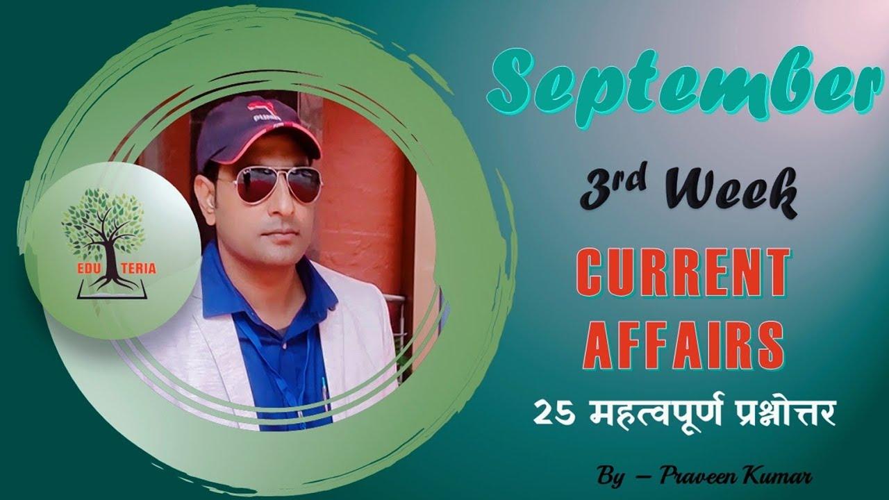 Weekly current affairs #September 3rd week