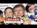 小英稱「成績單是交人民」 柯P再嗆:台灣價值是什麼?