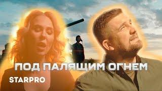 видео: Баста ft. Пелагея - Под палящим огнем (OST: Т-34)