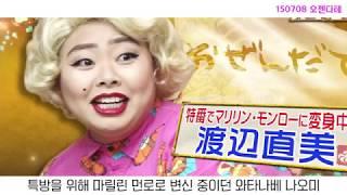 [에비씨지/A.B.C-Z] 와타나베 나오미, 꿈의 데이트?!
