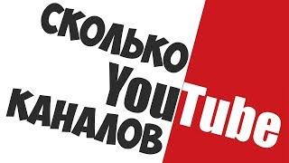 Сколько всего каналов на ютубе (Youtube)   Хороший канал Evgen Buy