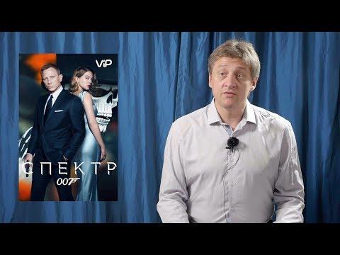 '007: Спектр' 2017