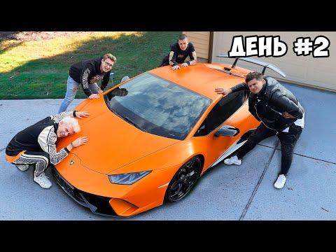 Кто Последний Отпустит Руку, Получит Lamborghini Челлендж !