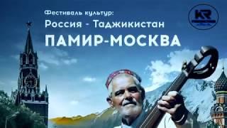 Смотреть видео Фестиваль культур Памир-Москва 2017 онлайн