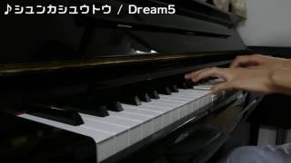 Dream5のアルバム「DAYS」より「シュンカシュウトウ」をピアノで耳コピ...