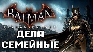 Прохождение DLC Batman Arkham Knight: Batgirl - Дела семейные - часть 1