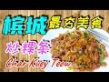 食在好味 - 槟城炒粿条 Penang Char Kuey Teow