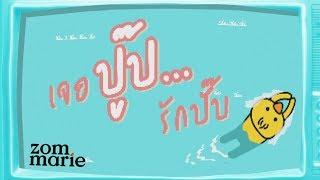 เจอปู๊ป รักปั๊บ - ส้ม มารี【Pupe BNK48 Original Fan Song】